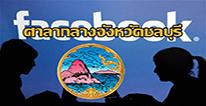 facebook ศาลากลางจังหวัดชลบุรี
