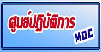 ศูนย์ปฏิบัติการ MOC กระทรวงมหาดไทย