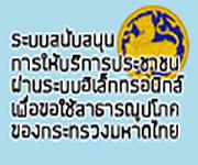 รวมลิงค์ระบบบริการสาธารณูปโภคในสังกัดมหาดไทย